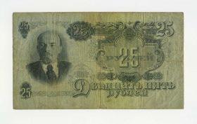 25 РУБЛЕЙ - 1947 СССР. Дд 361515
