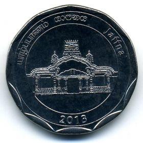Шри-Ланка 10 рупий 2013 Джафна