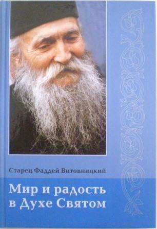 Мир и радость в Духе Святом. Старец Фаддей (Витовницкий)