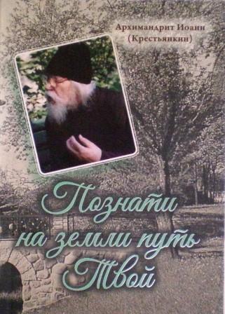 Познати на земли путь Твой / Архимандрит Иоанн (Крестьянкин)