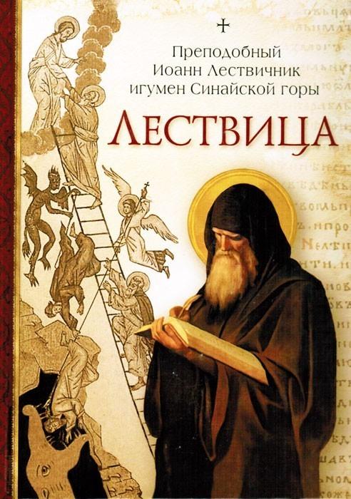 Лествица. Преподобный Иоанн Лествичник игумен Синайской горы. Святоотеческая литература