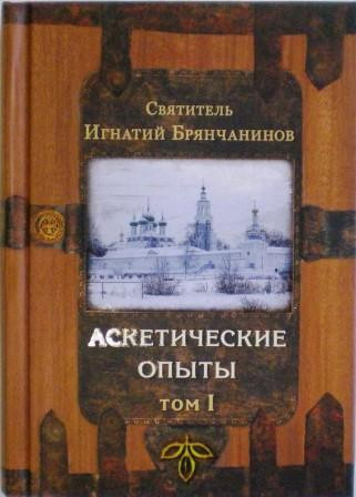 Аскетические опыты в 2 томах