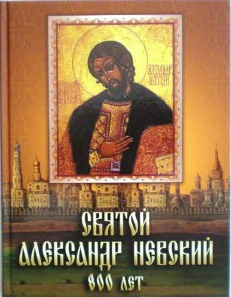Святой Александр Невский. 800 лет / Сборник