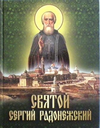 Святой Сергий Радонежский / Сборник
