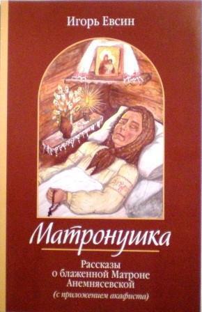 Матронушка. Рассказы о блаженной Матроне Анемнясевской