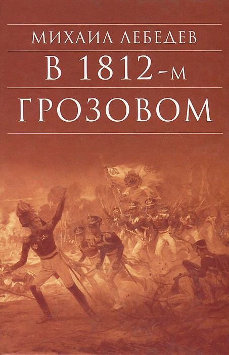 В 1812-м грозовом. Михаил Лебедев. Православная книга для души