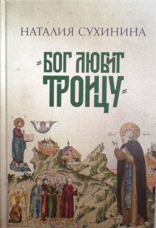 """""""Бог любит Троицу"""" Н.Е. Сухинина"""