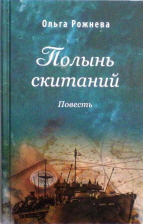Полынь скитаний: повесть. Православная книга для души