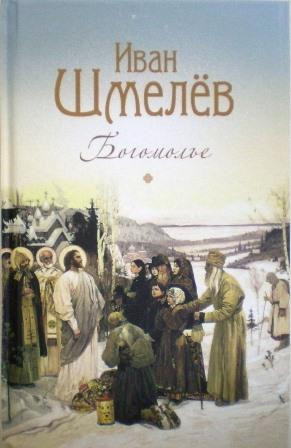 Богомолье: повести и рассказы. Шмелёв Иван Сергеевич