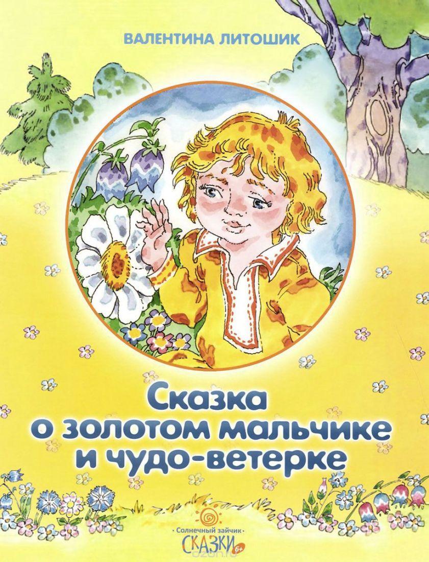 Сказка о золотом мальчике и чудо-ветерке. Валентина Литошик. Православная детская литература