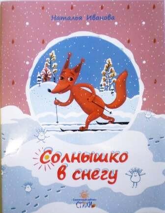 Солнышко в снегу. Наталья Иванова. Православная детская литература