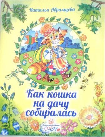 Как кошка на дачу собиралась. Наталья Абрамцева. Православная детская литература