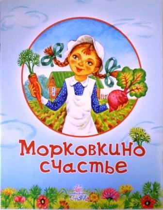Морковкино счастье. Православная детская литература