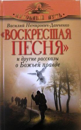 Воскресшая песня и другие рассказы о Божьей правде. Василий Немирович-Данченко