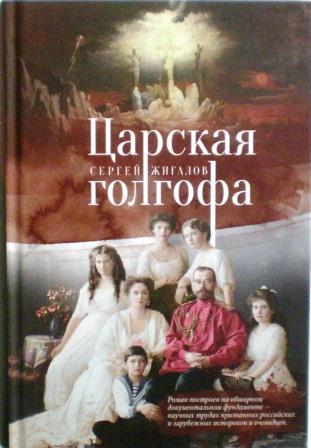Царская голгофа. Православный взгляд