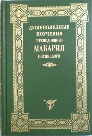 Душеполезные поучения преподобного Макария Оптинского. Святоотеческая литература