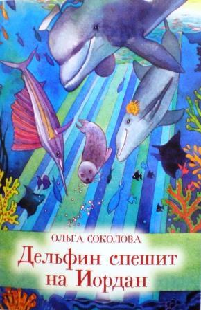 Дельфин спешит на Иордан. Детская православная литература