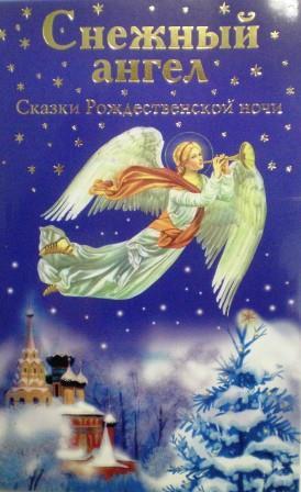 Снежный ангел: Сказки Рождественской ночи