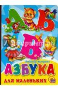 Владимир Нестеренко: Азбука для маленьких