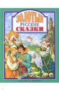 Золотые русские сказки (арт. 978-5-378-28653-9)
