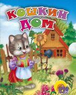 """Книжка-малышка """"Кошкин дом"""""""