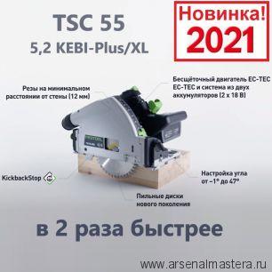 Аккумуляторная погружная пила c 2 шт Аккумуляторами BP 18 Li 5,2 ASI и Быстрозар. устройством TCL 6 Festool  TSC 55 5,2 KEBI-Plus/XL 576714 Новинка 2021 года !