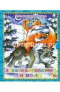 Лисичка-сестричка и волк. Формат: 116x97x7 мм