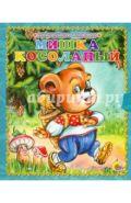 Оксана Иванова: Мишка косолапый