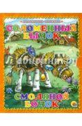 Соломенный бычок (арт. 978-5-378-20541-7)