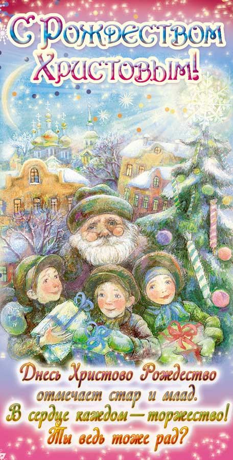 Шоколад молочный  50 гр. С Рождеством Христовым! (Днесь Христово Рождество...)