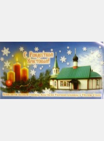 Шоколад молочный  50 гр. С Рождеством Христовым! Храм святой великомученицы Анастасии Узорешительницы в Теплом Стане