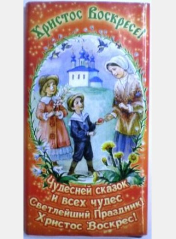 Шоколад молочный  50 гр. Христос Воскресе! (Чудесней сказок и всех чудес...) № 2