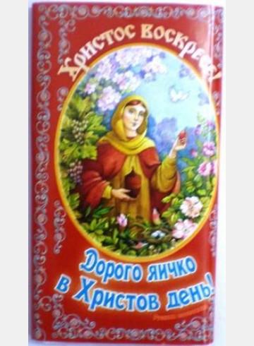 Шоколад молочный  50 гр. Христос Воскресе! Дорого яичко в Христов день! № 5