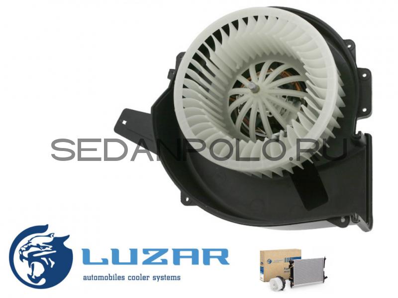 Моторчик отопителя LUZAR / вентилятор печки Polo Sedan / Rapid