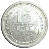 15 копеек 1929 года # 2