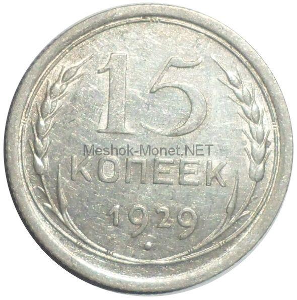 15 копеек 1929 года # 3