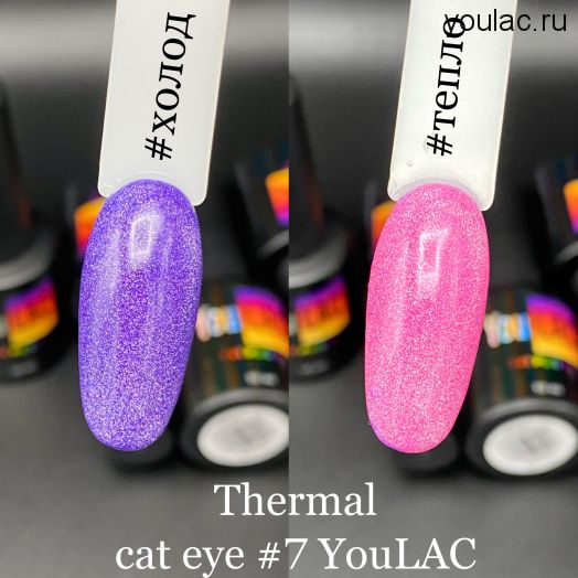 Thermal cat eye #7 YouLAC , 10 мл