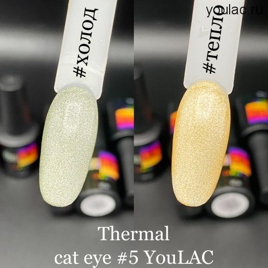 Thermal cat eye #5 YouLAC , 10 мл