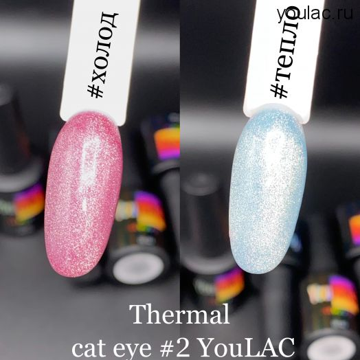 Thermal cat eye #2 YouLAC , 10 мл