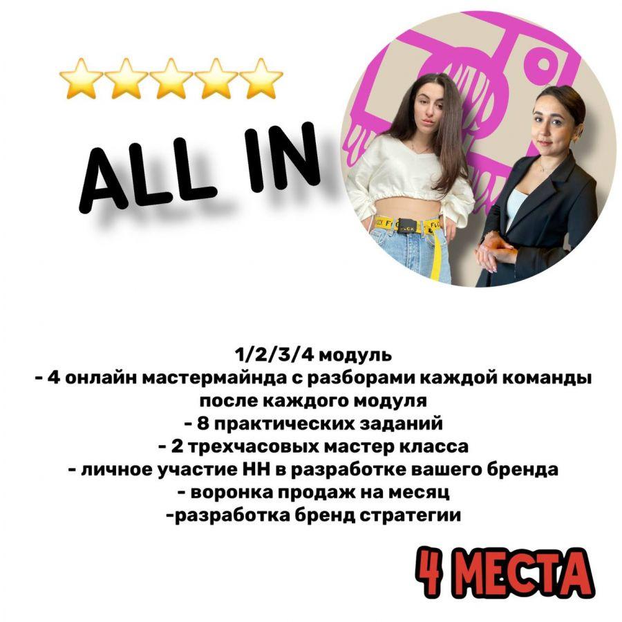 "ПРЕДОПЛАТА за участие в проекте ""Секс-шоп на миллион"",  VIP пакет"
