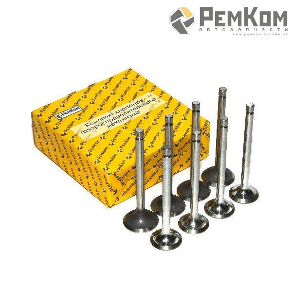 RK07026 * 2101-1007010-86 * Клапаны для а/м 2101 - 2107, 2121 (компл. 8 шт.)