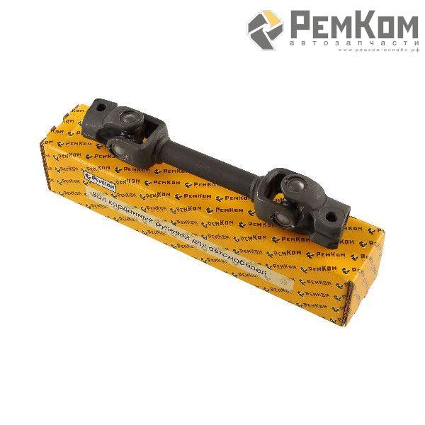 RK09023 * 2103-3401092 * Вал карданный рулевой для а/м 2101 - 2107