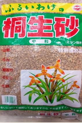 Грунт для бонсай КИРИО фракция 0.5 см (ручная фасовка) 250г Япония