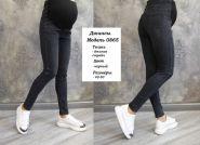 Джинсы для беременных черные 0865