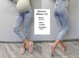 Джинсы укороченные для беременных 131