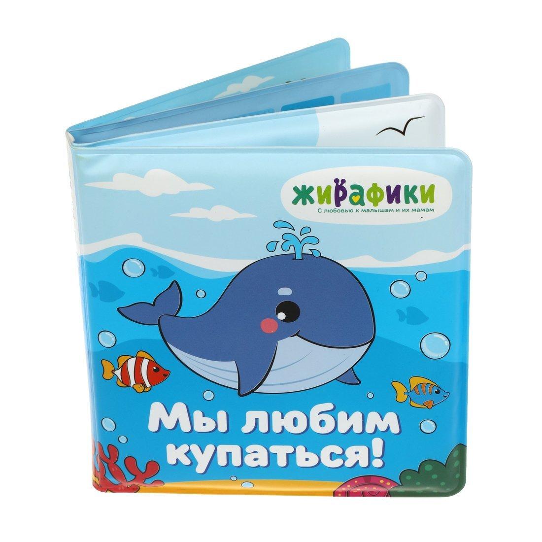 Игрушка-книжка для купания  Мы любим купаться , 14х14 см, ПВХ, со стишками