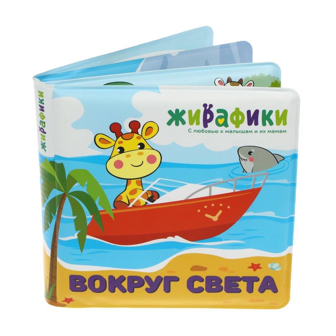 Игрушка-книжка для купания  Вокруг света , 14х14 см, ПВХ