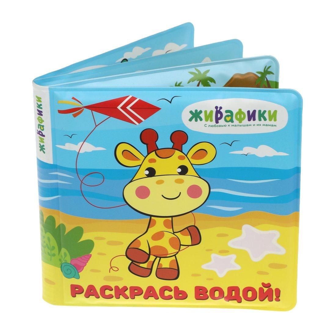 Игрушка-книжка для купания  Раскрась водой , 14х14 см, ПВХ, со стишками, эффект появления картинок