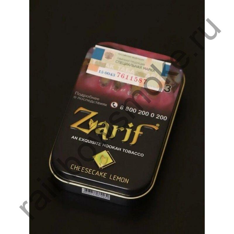 Zarif 1 кг - Cheesecake Lemon (Лимонный Чизкейк)