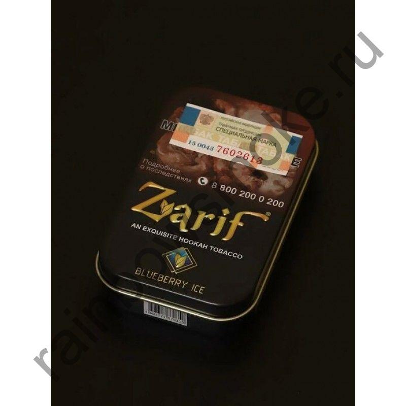 Zarif 1 кг - Blueberry Ice (Черника Лед)
